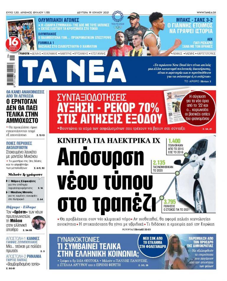 ΝΕΑ 19.07.2021 | tanea.gr