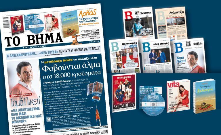 Διαβάστε στο «Βήμα της Κυριακής»: Φοβούνται άλμα στα 18.000 κρούσματα | tanea.gr