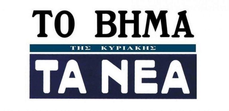 «ΤΟ ΒΗΜΑ» και «ΤΑ ΝΕΑ» στηρίζουν την εκπαίδευση | tanea.gr
