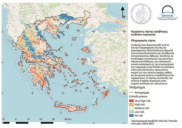 Φωτιές: Καινοτόμο σύστημα θα προβλέπει πού υπάρχει πυρκαγιά | tanea.gr