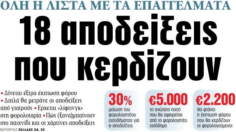 Στα «ΝΕΑ» της Τρίτης – 18 αποδείξεις που κερδίζουν   tanea.gr