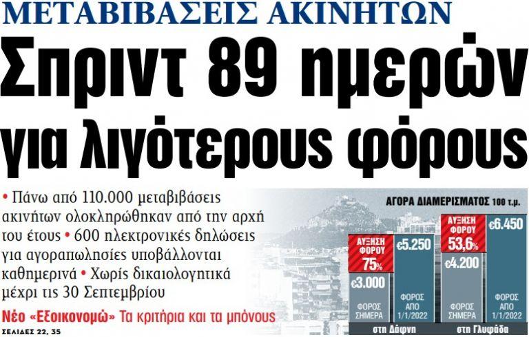 Στα «ΝΕΑ» της Παρασκευής – Σπριντ 89 ημερών για λιγότερους φόρους | tanea.gr