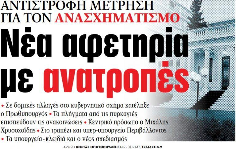 Στα «ΝΕΑ» της Δευτέρας – Νέα αφετηρία με ανατροπές   tanea.gr