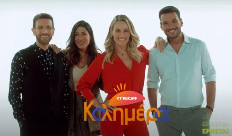 Mega Kαλημέρα – Τον Σεπτέμβριο στο νέο πρόγραμμα του Mega με την Ελεονώρα Μελέτη   tanea.gr