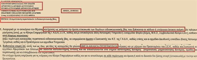 «Οχι άλλη αδράνεια στις περιπτώσεις ενδοοικογενειακής βίας» | tanea.gr