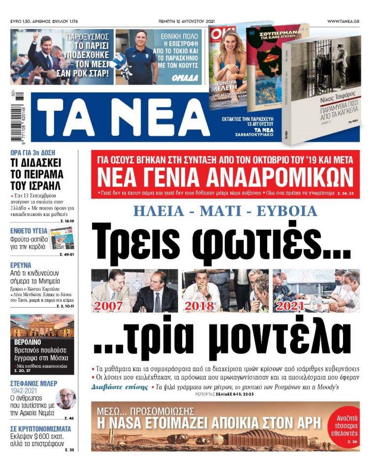 ΝΕΑ 12.08.2021 | tanea.gr