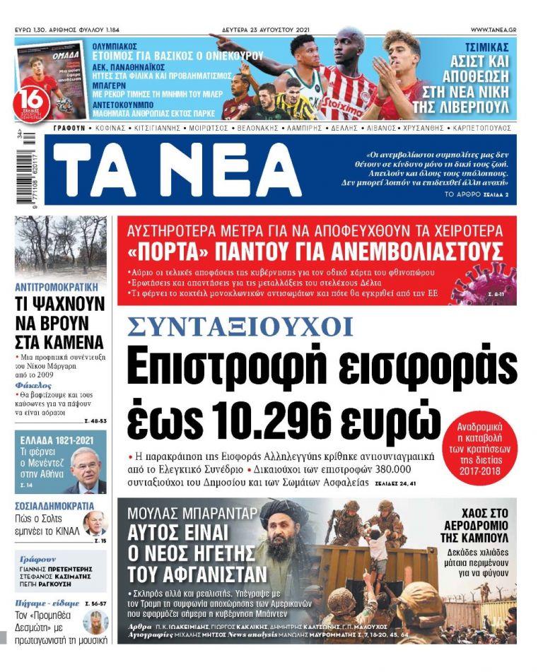 ΝΕΑ 23.08.2021 | tanea.gr