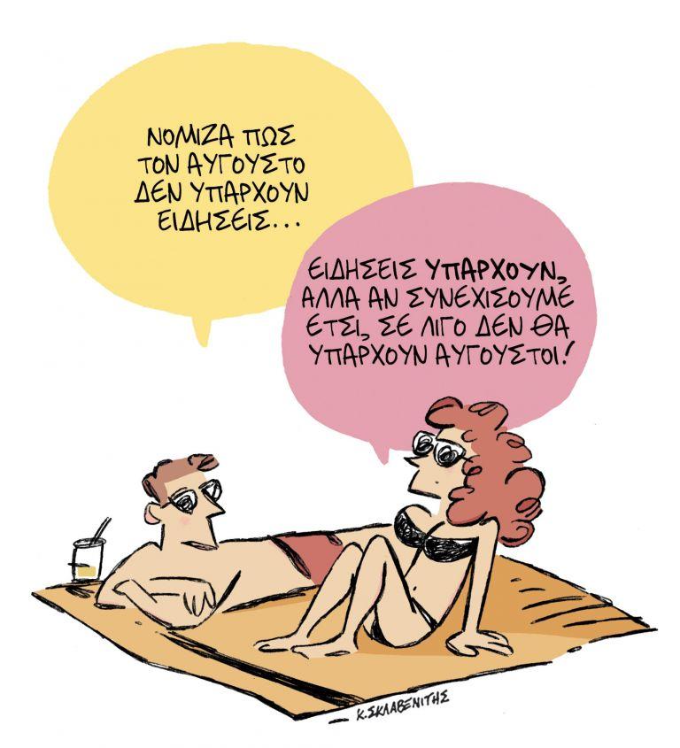 Το σκίτσο του Κώστα Σκλαβενίτη για τα ΝΕΑ στις 7/8/2021 | tanea.gr