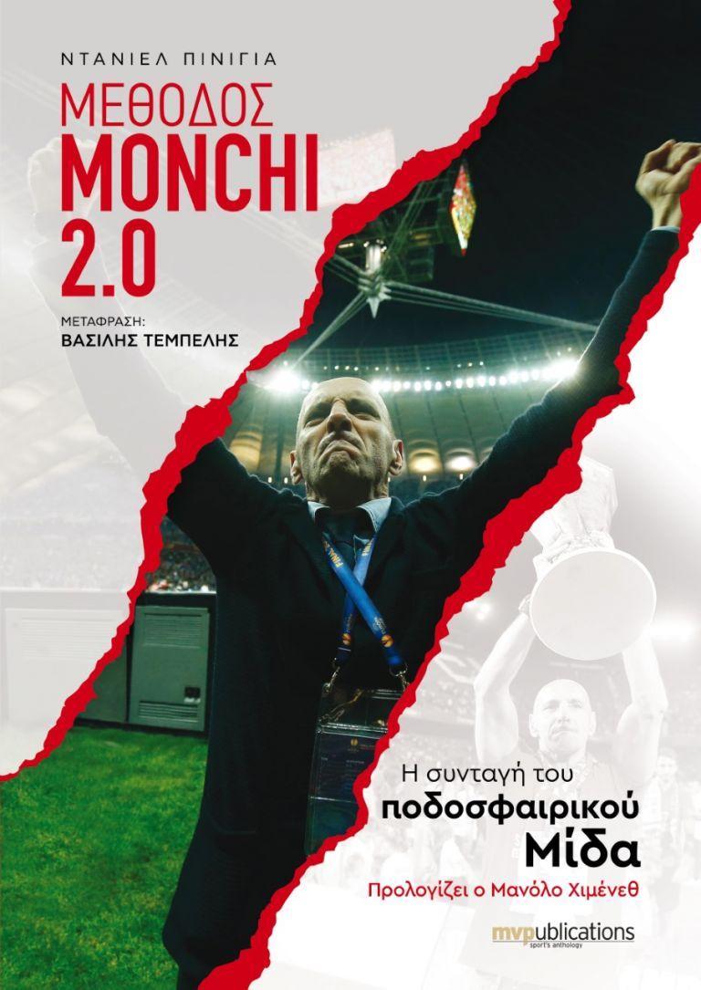 «Μέθοδος Μόντσι 2.0» - Ενα βιβλίο για το ποδόσφαιρο κι εκείνους που θέλουν να γίνουν ηγέτες του | tanea.gr