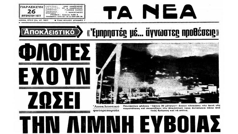 Όταν ξανακάηκαν ταυτόχρονα η Εύβοια, η Αττική και η Ηλεία   tanea.gr