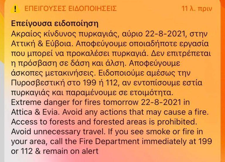 Μήνυμα από το 112 για τον ακραίο κίνδυνο πυρκαγιάς αύριο σε Αττική και Εύβοια   tanea.gr