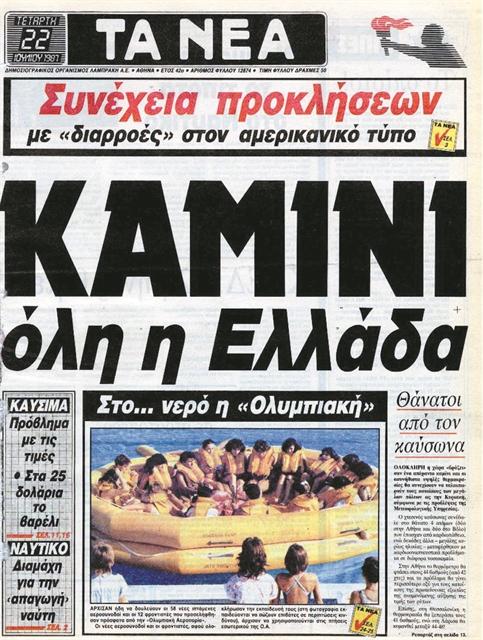 Οταν ο καύσωνας του '87 μπήκε στο Λεξικό   tanea.gr