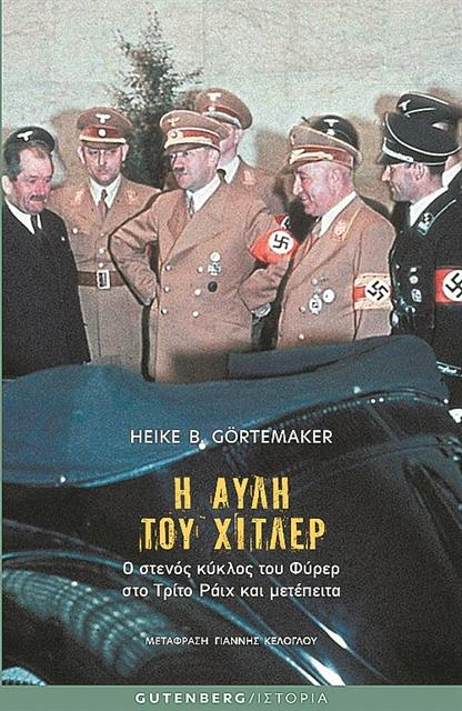 Ενα βιβλίο για τον Χίτλερ και ο αλγόριθμος του Facebook | tanea.gr