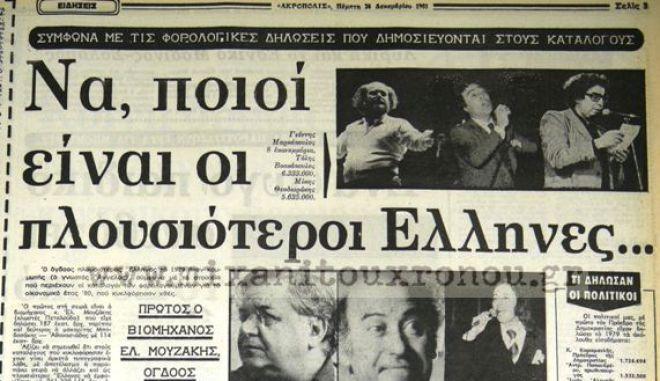 Αυτοί ήταν οι πλουσιότεροι Έλληνες το 1979   tanea.gr