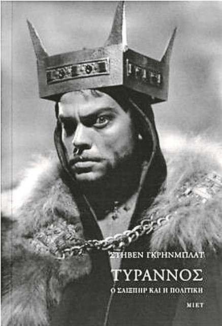 Σαίξπηρ και πολιτική   tanea.gr