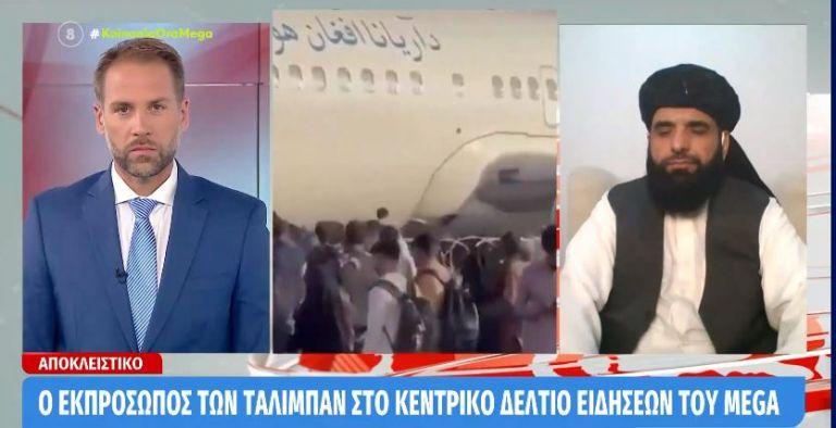 Αποκλειστικό – Ο εκπρόσωπος των Ταλιμπάν στο Κεντρικό Δελτίο Ειδήσεων του ΜEGA   tanea.gr