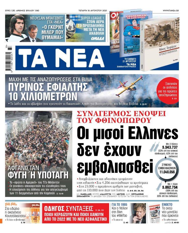 ΝΕΑ 18.08.2021   tanea.gr