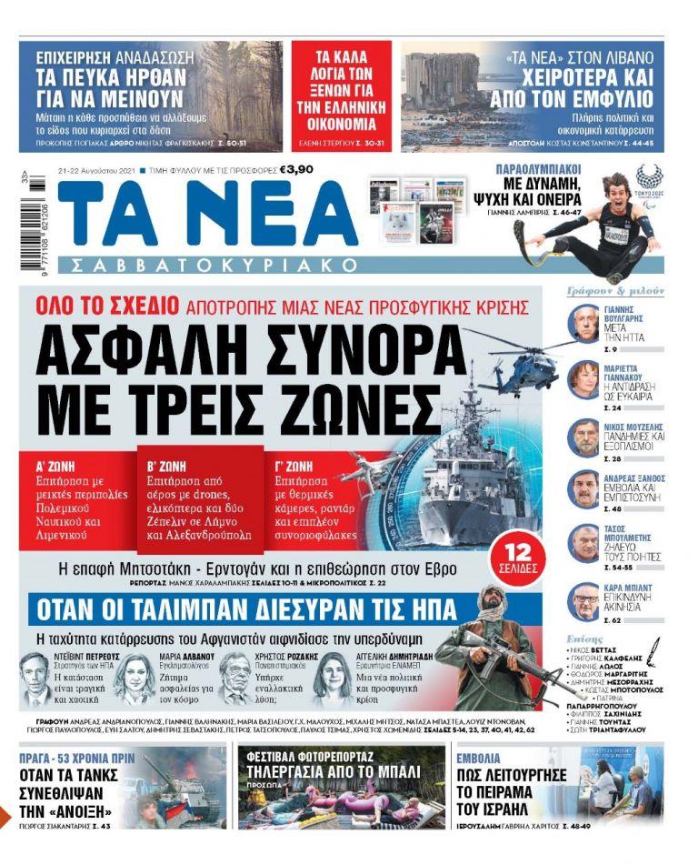 ΝΕΑ 21.08.2021 | tanea.gr