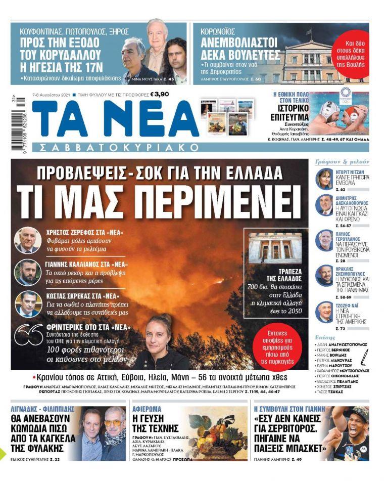 ΝΕΑ 07.08.2021 | tanea.gr