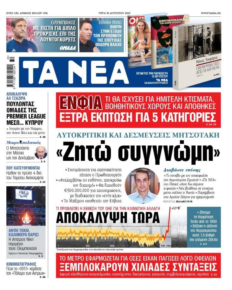 ΝΕΑ 10.08.2021   tanea.gr