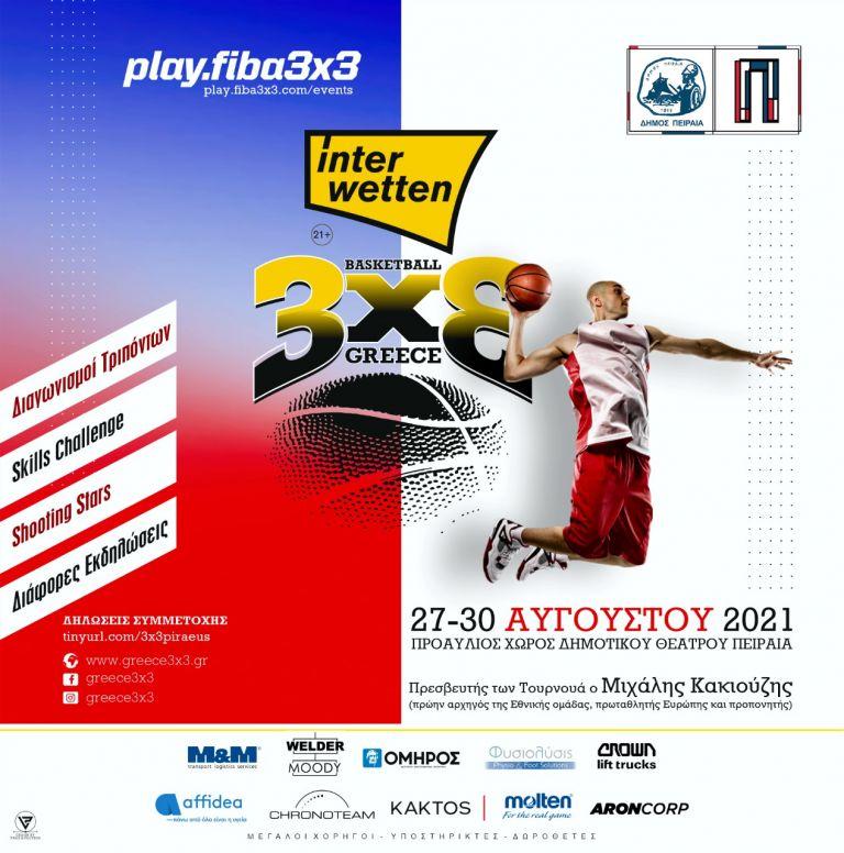 Πειραιάς – Φιλοξενεί το 1ο FIBA 3×3 Greece TOUR – Τα έσοδα στους πυρόπληκτους   tanea.gr