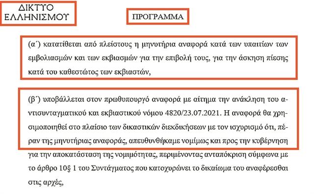 Ηλεκτρονική έφοδος της ΕΛ.ΑΣ. για τους αντιεμβολιαστές | tanea.gr
