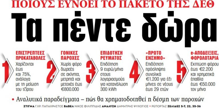 Στα «ΝΕΑ» της Τρίτης – Τα πέντε δώρα | tanea.gr