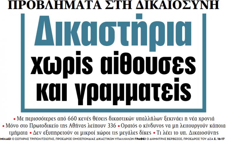 Στα «ΝΕΑ» της Παρασκευής – Δικαστήρια χωρίς αίθουσες και γραμματείς   tanea.gr
