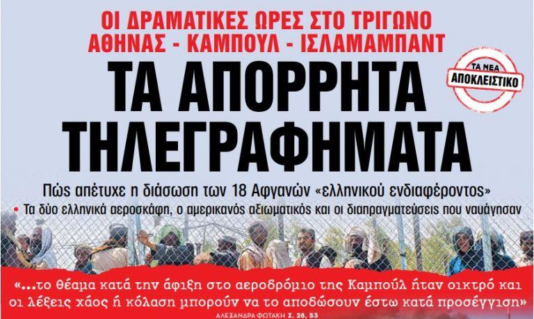 Στα «Νέα Σαββατοκύριακο» – Τα απόρρητα τηλεγραφήματα   tanea.gr