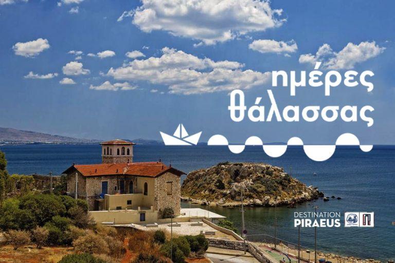 Οι «Ημέρες Θάλασσας» επιστρέφουν στον Πειραιά | tanea.gr