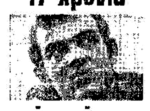 17 χρόνια στον «σάτυρο του Κολωνού»   tanea.gr