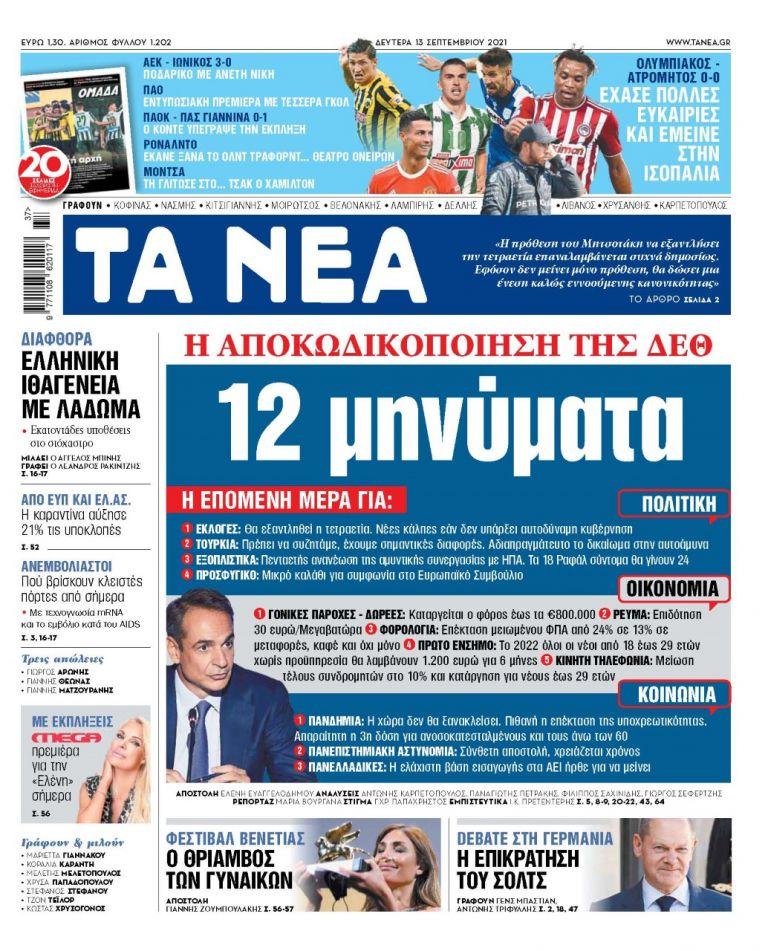 ΝΕΑ 13.09.2021   tanea.gr