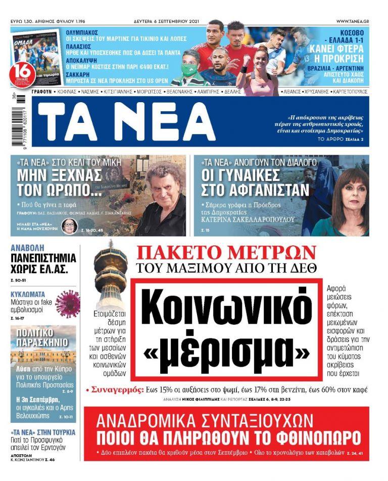 ΝΕΑ 06.09.2021   tanea.gr