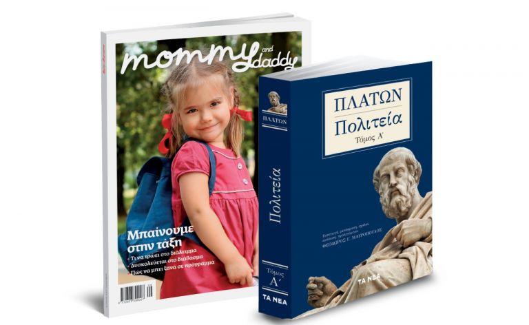 Το Σάββατο με τα «ΝΕΑ», ένα μοναδικό βιβλίο – Πλάτωνος Πολιτεία | tanea.gr