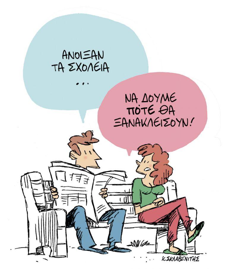 Το σκίτσο του Κώστα Σκλαβενίτη στις 13/9/2021 για τα ΝΕΑ   tanea.gr