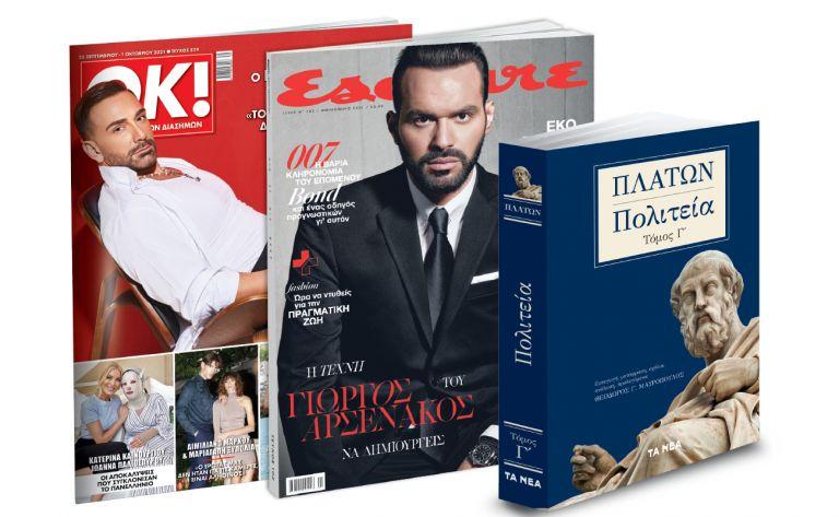 Το Σάββατο με «ΤΑ ΝΕΑ», Πλάτωνας «Πολιτεία», Esquire και ΟΚ!   tanea.gr