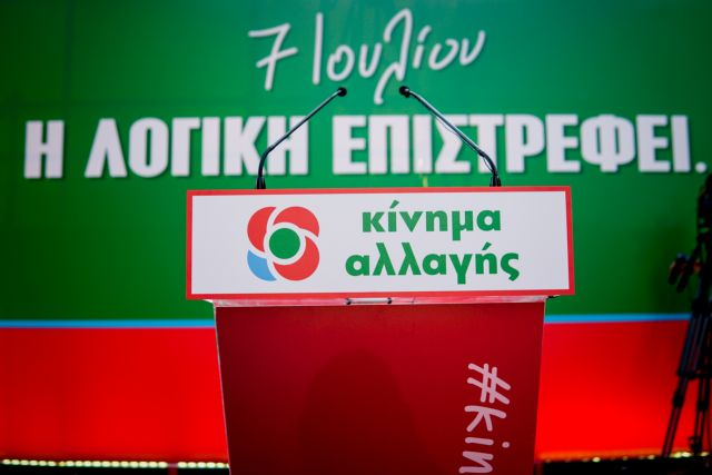 Editorial: The Greek centre-left | tanea.gr