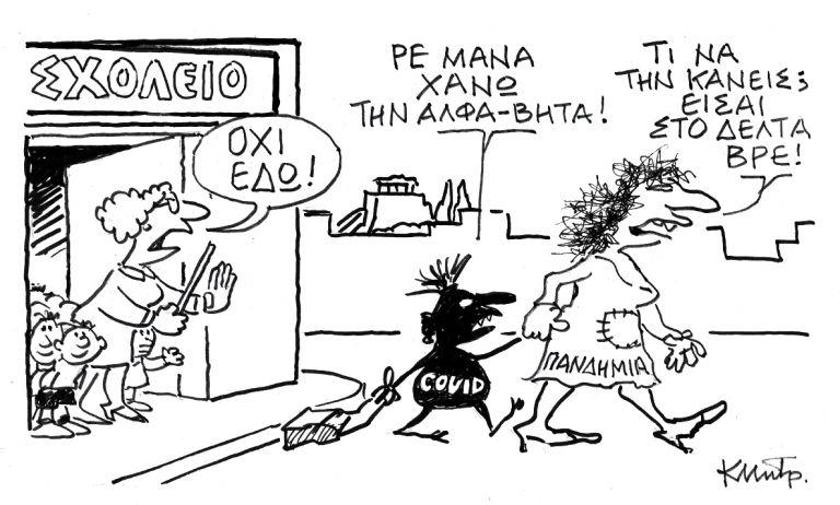 Το σκίτσο του Κώστα Μητρόπουλου στις 11/9/2021 για τα ΝΕΑ | tanea.gr