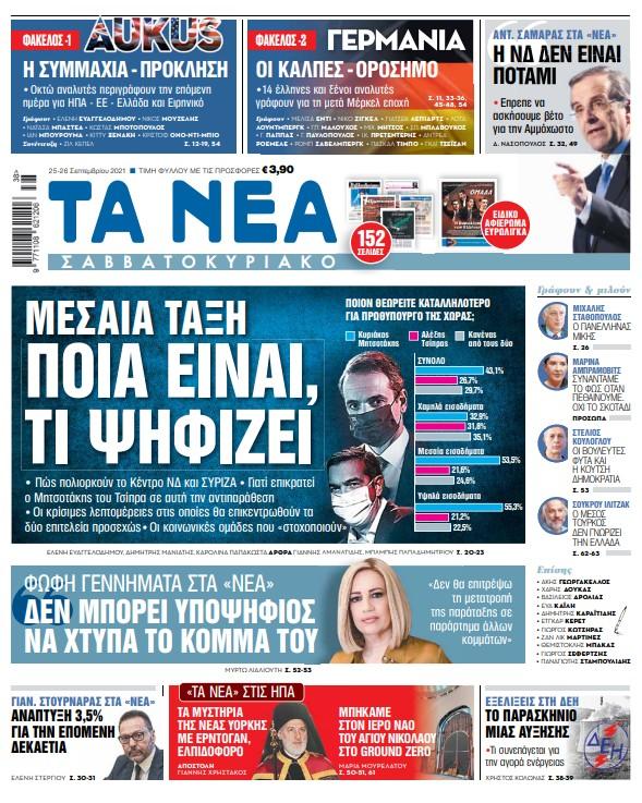 ΝΕΑ 25/09/21   tanea.gr