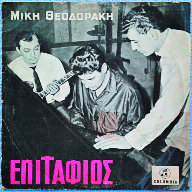 Μίκης Θεοδωράκης – Πέντε άλμπουμ, πέντε σταθμοί | tanea.gr