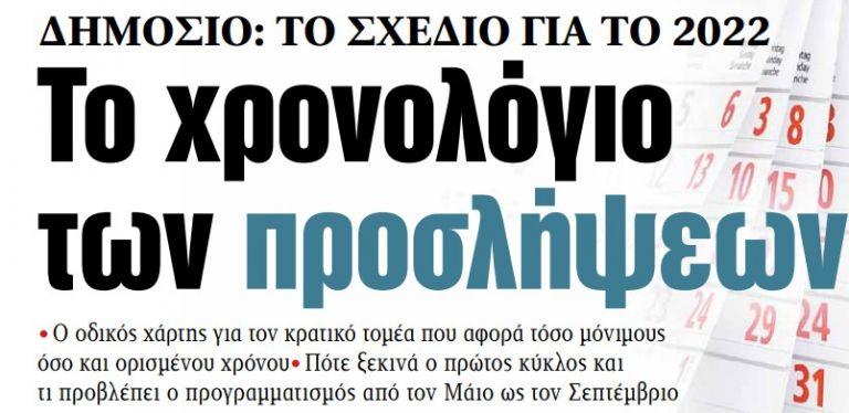 Στα «Νέα» της Τετάρτης: Το χρονολόγιο των προσλήψεων | tanea.gr