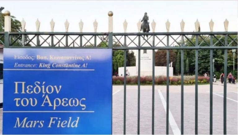 Πεδίον του Αρεως – Τι απαντά η Περιφέρεια Αττικής για την γκάφα με το «Mars Field» | tanea.gr