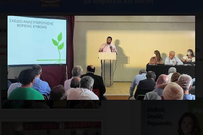 Οι 10 πυλώνες του σχεδίου ανασυγκρότησης για τη Β. Εύβοια | tanea.gr