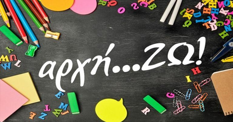 Σχολικό βοήθημα 100 € μέσω της δράσης «αρχή…ΖΩ!»   tanea.gr