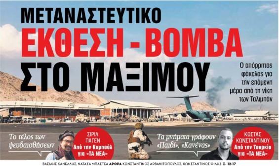 Στα «Νέα Σαββατοκύριακο» – Εκθεση – βόμβα στο Μαξίμου   tanea.gr