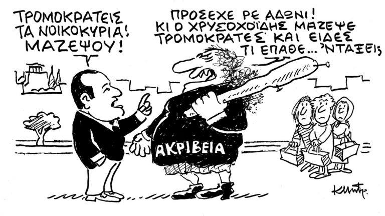 Το σκίτσο του Κώστα Μητρόπουλου για τα ΝΕΑ της Τρίτης   tanea.gr
