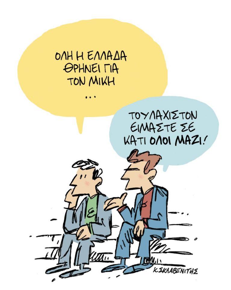 Το σκίτσο του Κώστα Σκλαβενίτη για τα ΝΕΑ 4/9/2021 | tanea.gr