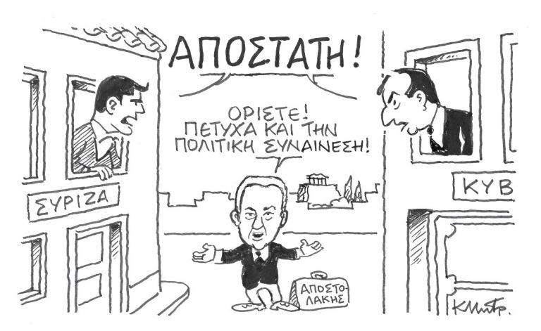 Το σκίτσο του Κώστα Μητρόπουλου για τα ΝΕΑ της Πέμπτης | tanea.gr