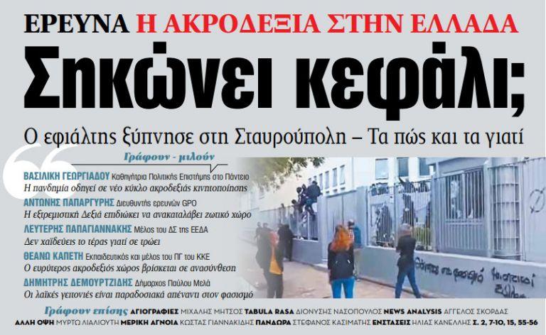 Στα «ΝΕΑ» της Παρασκευής – Σηκώνει κεφάλι;   tanea.gr