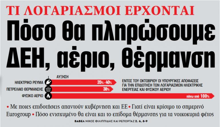 Στα «ΝΕΑ» της Δευτέρας – Πόσο θα πληρώσουμε ΔΕΗ, αέριο, θέρμανση | tanea.gr